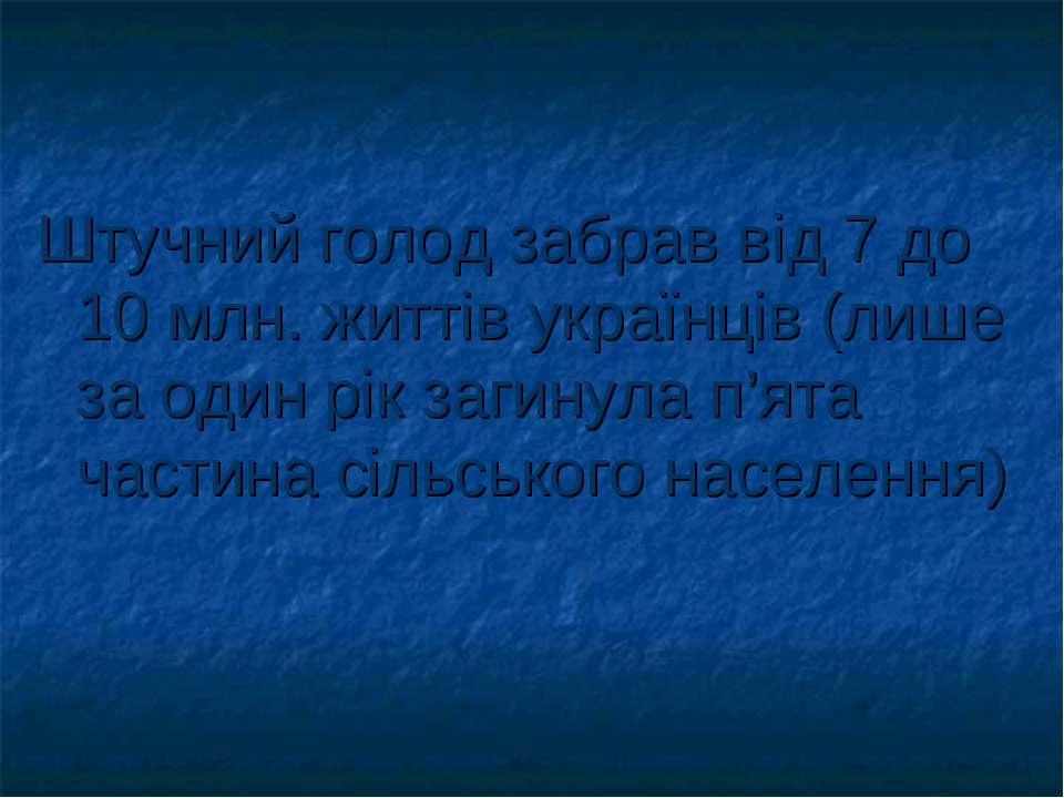 Штучний голод забрав від 7 до 10 млн. життів українців (лише за один рік заги...