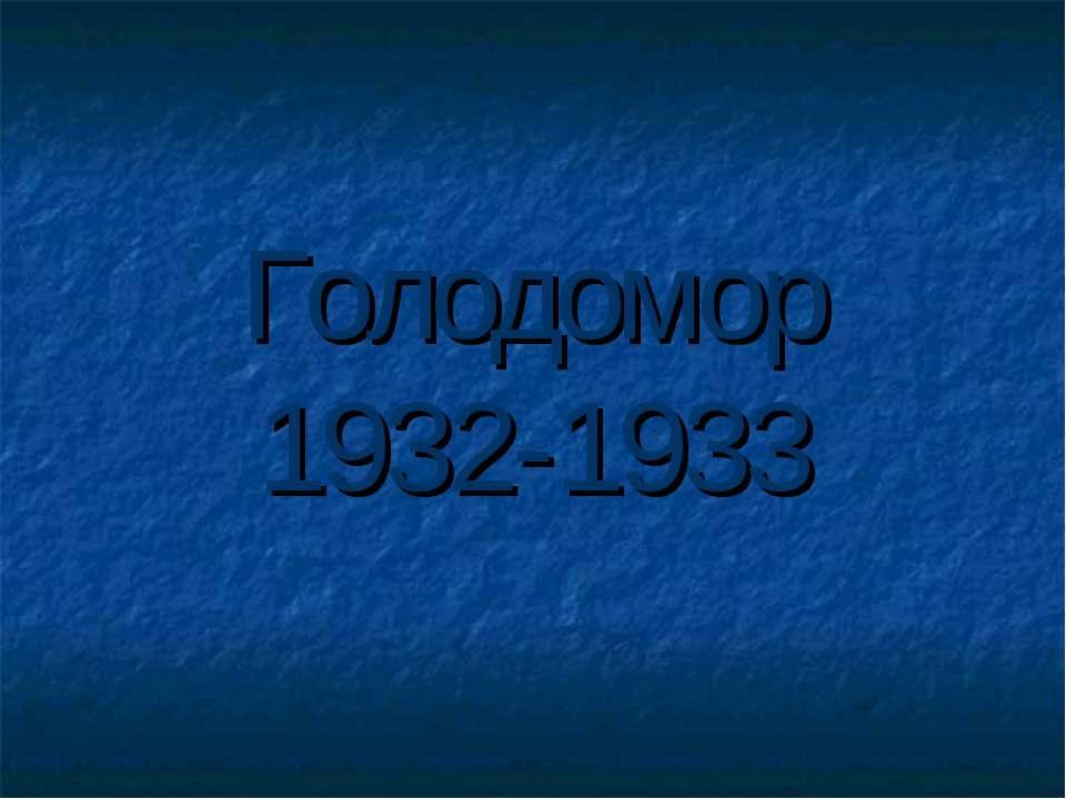 Голодомор 1932-1933