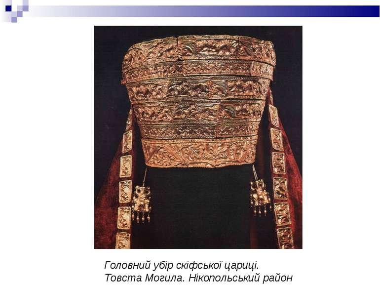 Головний убір скіфської цариці. Товста Могила. Нікопольський район