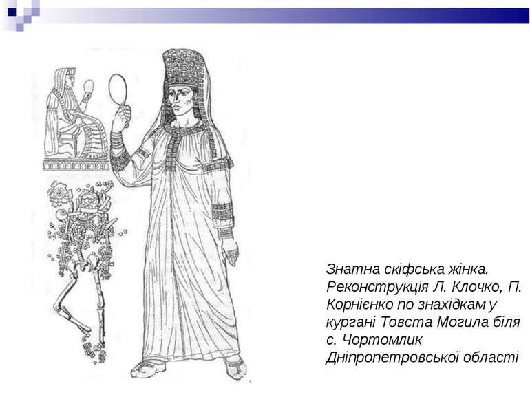 Знатна скіфська жінка. Реконструкція Л. Клочко, П. Корнієнко по знахідкам у к...