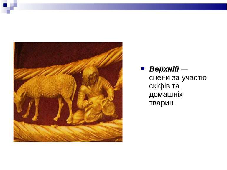 Верхній— сцени за участю скіфів та домашніх тварин.