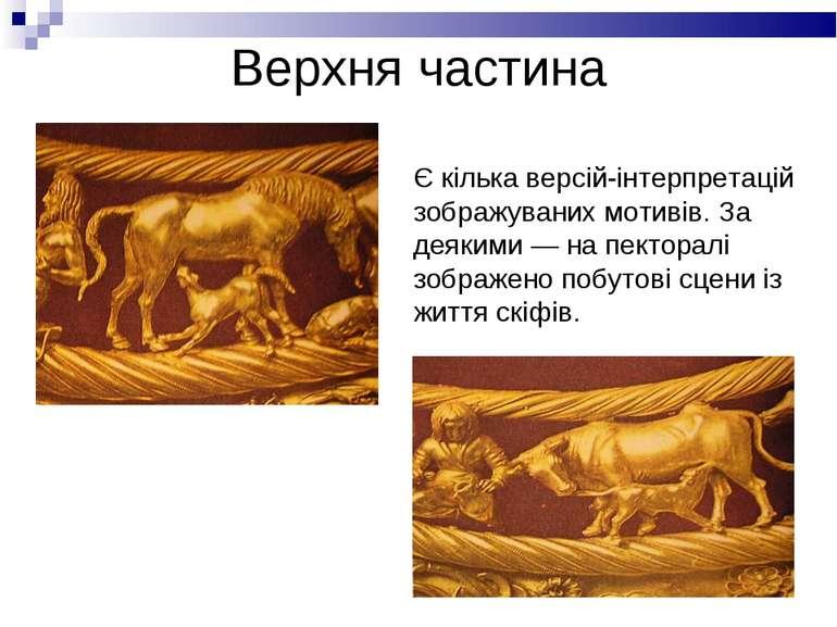 Верхня частина Є кілька версій-інтерпретацій зображуваних мотивів. За деякими...