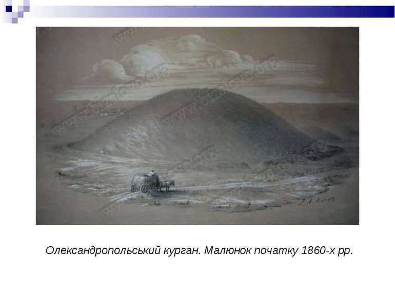 Олександропольський курган. Малюнок початку 1860-х рр.