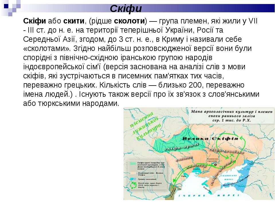 Скіфи або скити, (рідше сколоти)— група племен, які жили у VII - III ст. до ...