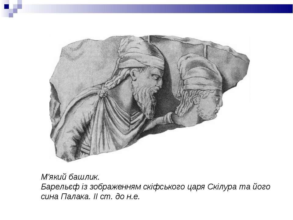 М'який башлик. Барельєф із зображенням скіфського царя Скілура та його сина П...
