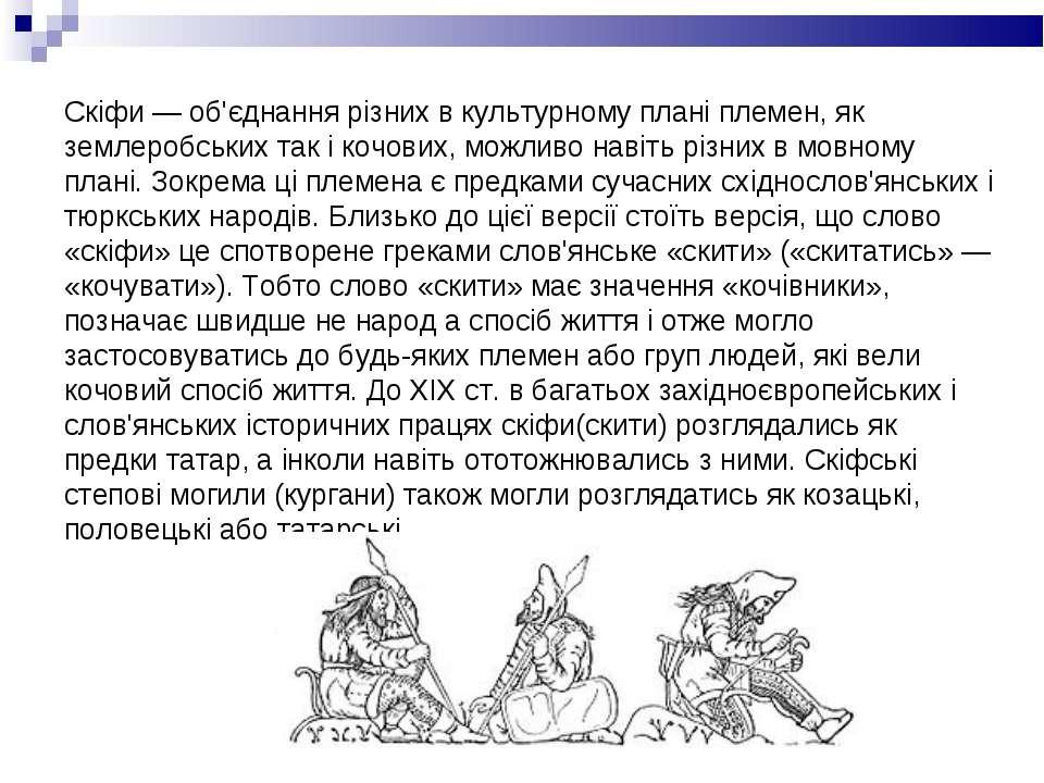 Скіфи— об'єднання різних в культурному плані племен, як землеробських так і ...
