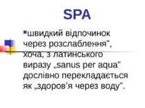 """SPA швидкий відпочинок через розслаблення"""", хоча, з латинського виразу """"sanus..."""