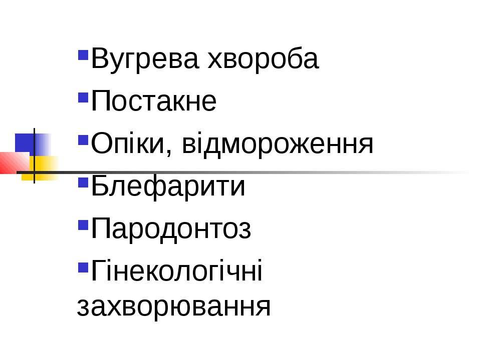 Вугрева хвороба Постакне Опіки, відмороження Блефарити Пародонтоз Гінекологіч...