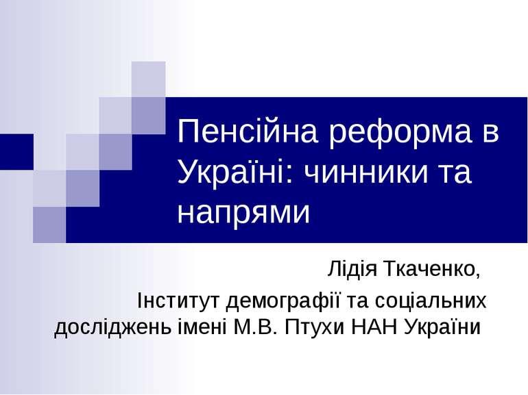 Пенсійна реформа в Україні: чинники та напрями Лідія Ткаченко, Інститут демог...