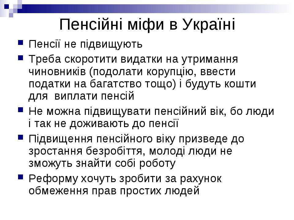 Пенсійні міфи в Україні Пенсії не підвищують Треба скоротити видатки на утрим...