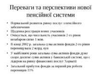 Переваги та перспективи нової пенсійної системи Нормальний розвиток ринку пос...