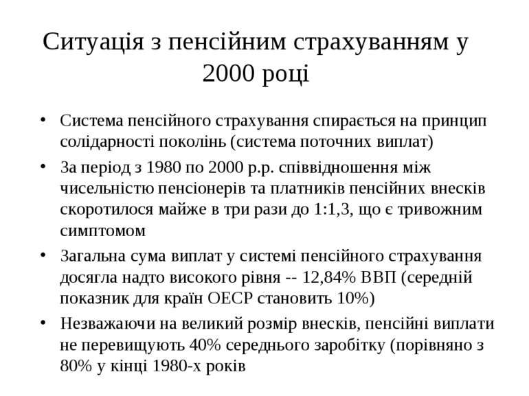 Ситуація з пенсійним страхуванням у 2000 році Система пенсійного страхування ...