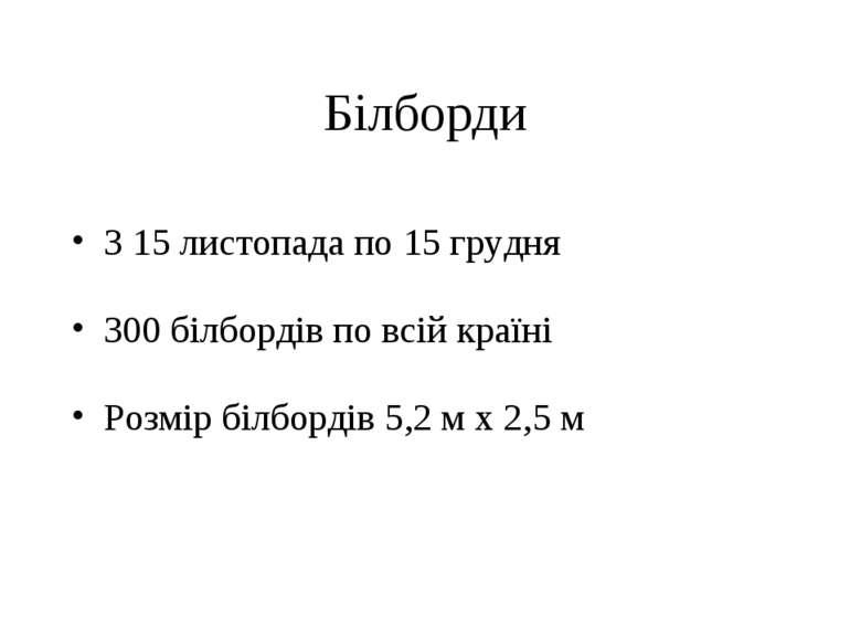 Білборди З 15 листопада по 15 грудня 300 білбордів по всій країні Розмір білб...
