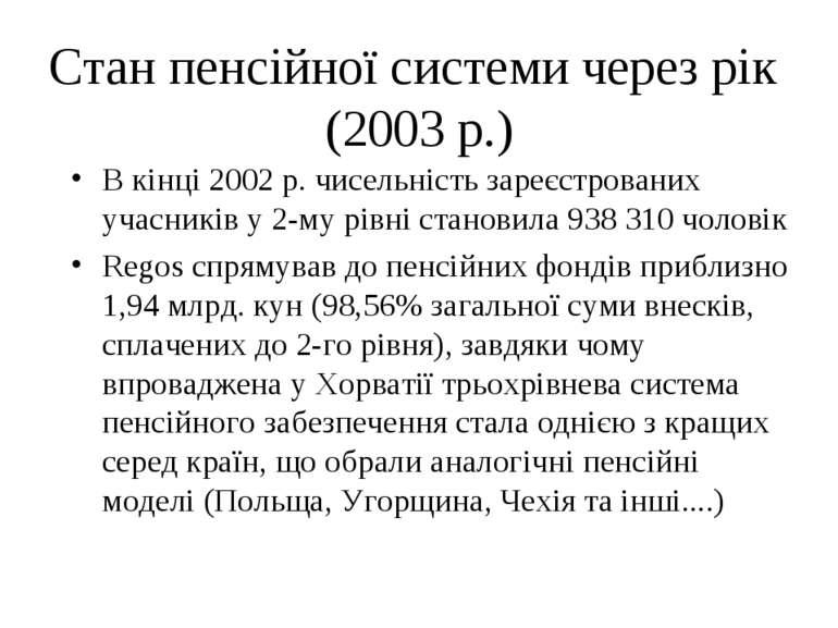 Стан пенсійної системи через рік (2003 р.) В кінці 2002 р. чисельність зареєс...
