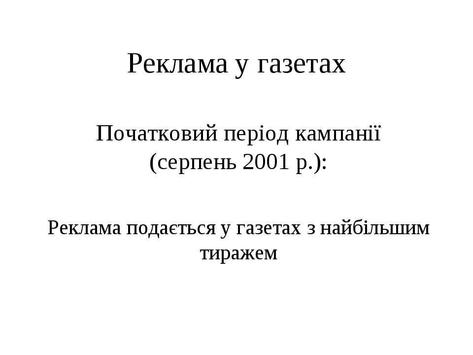 Реклама у газетах Початковий період кампанії (серпень 2001 р.): Реклама подає...