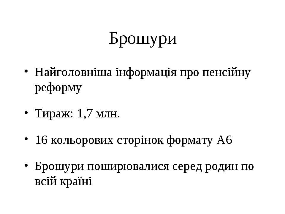 Брошури Найголовніша інформація про пенсійну реформу Тираж: 1,7 млн. 16 кольо...