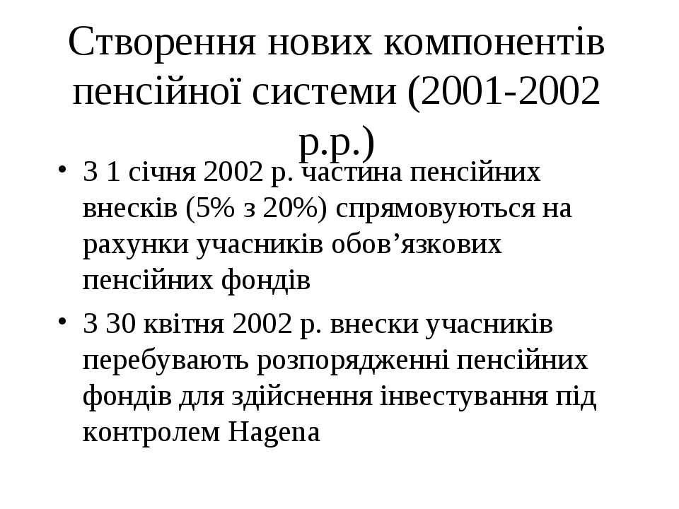 Створення нових компонентів пенсійної системи (2001-2002 р.р.) З 1 січня 2002...