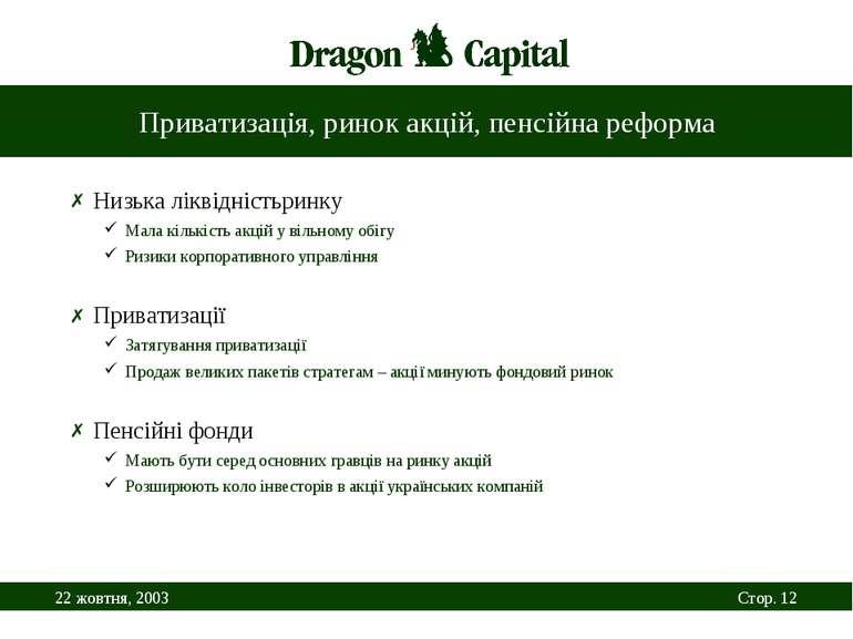 Приватизація, ринок акцій, пенсійна реформа Низька ліквідністьринку Мала кіль...