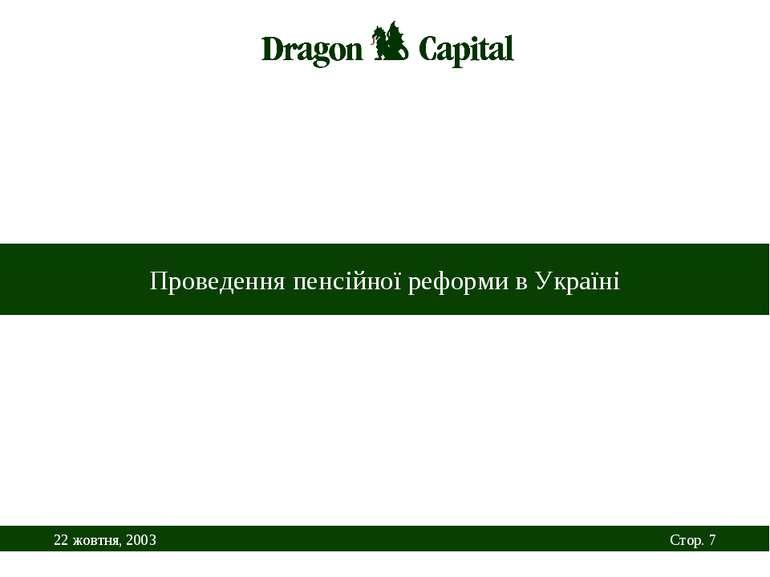 Проведення пенсійної реформи в Україні 22 жовтня, 2003 Стор. *