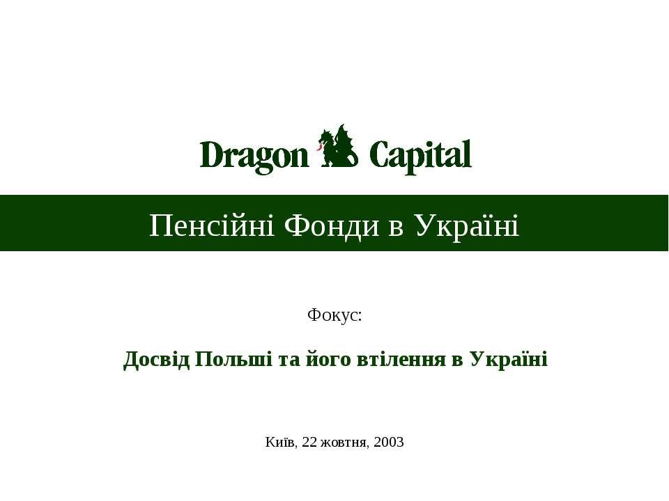 Пенсійні Фонди в Україні Київ, 22 жовтня, 2003 Фокус: Досвід Польші та його в...