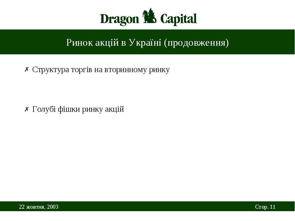 Ринок акцій в Україні (продовження) Структура торгів на вторинному ринку Голу...