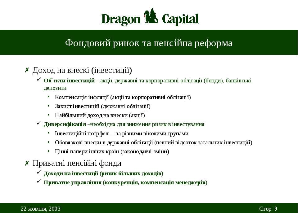 Фондовий ринок та пенсійна реформа Доход на внескі (інвестиції) Об`єкти інвес...