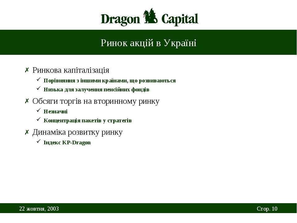 Ринок акцій в Україні Ринкова капіталізація Порівняння з іншими країнами, що ...