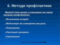 6. Методи профілактики Метод п'яти кроків у плануванні та оцінці програм проф...