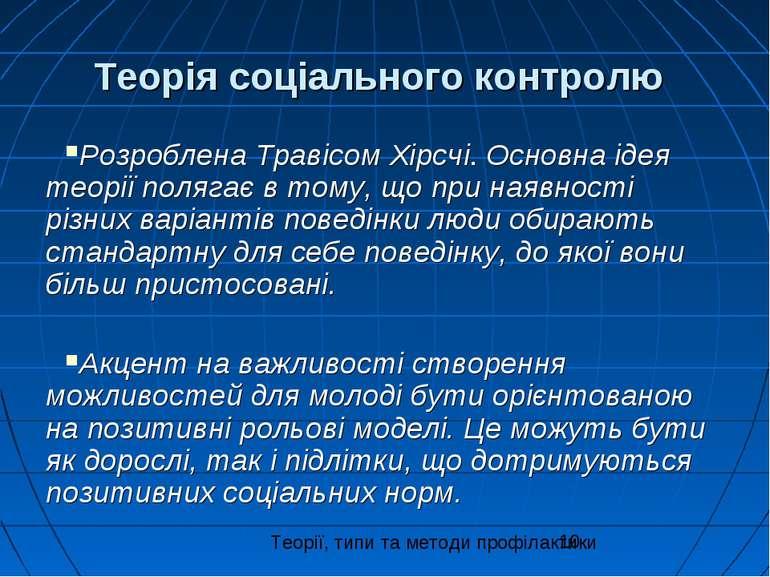 Теорія соціального контролю Розроблена Травісом Хірсчі. Основна ідея теорії п...
