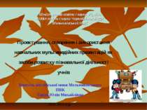 Міністерство освіти і науки України Відділ освіти і науки Чорнобаївської РДА ...
