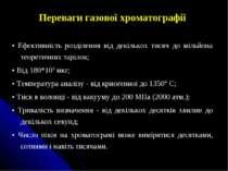 Переваги газової хроматографії • Ефективність розділення від декількох тисяч ...