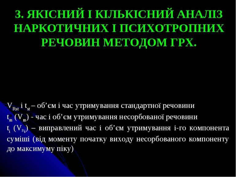 3. ЯКІСНИЙ І КІЛЬКІСНИЙ АНАЛІЗ НАРКОТИЧНИХ І ПСИХОТРОПНИХ РЕЧОВИН МЕТОДОМ ГРХ...