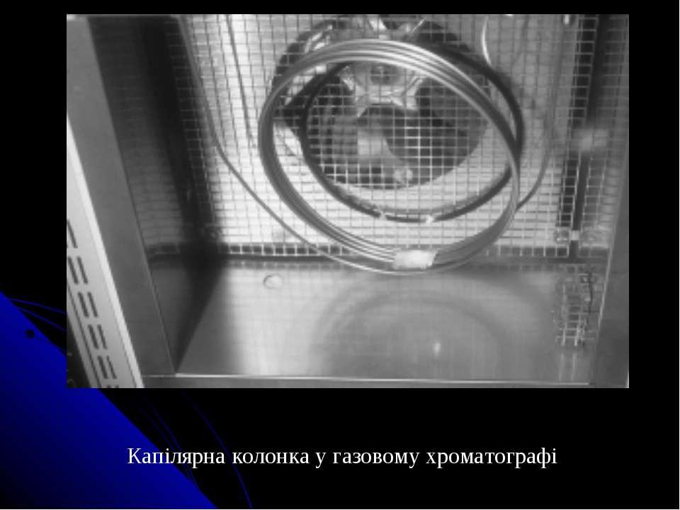 Капілярна колонка у газовому хроматографі