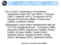 Шість країн з перехідною економікою підписали угоди ГАТТ до 1994р.: Польща (...