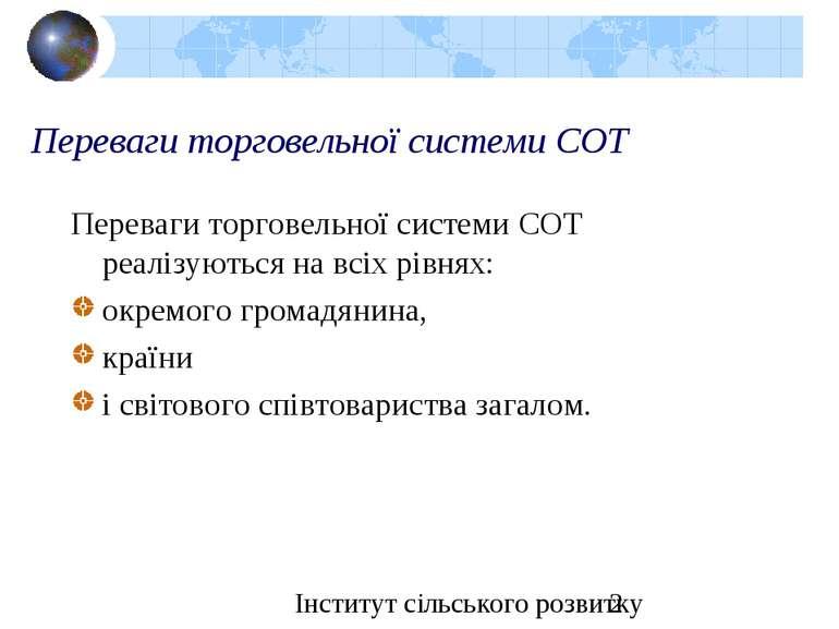Переваги торговельної системи СОТ Переваги торговельної системи СОТ реалізуют...