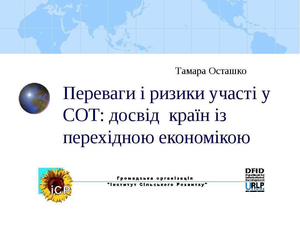 Переваги і ризики участі у СОТ: досвід країн із перехідною економікою Тамара ...