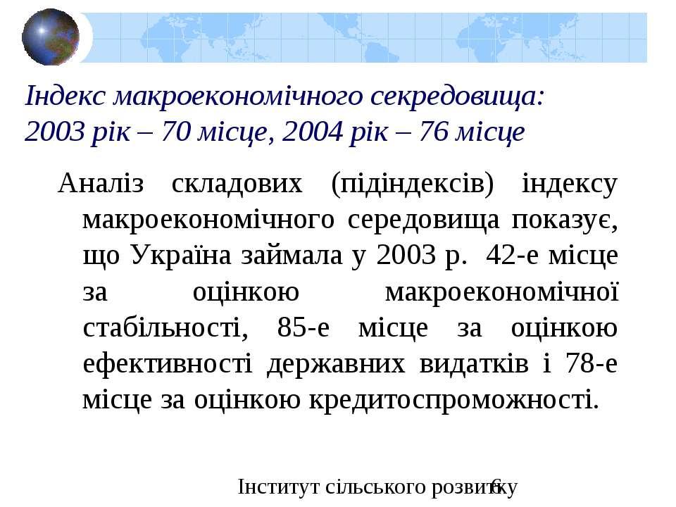 Індекс макроекономічного секредовища: 2003 рік – 70 місце, 2004 рік – 76 місц...