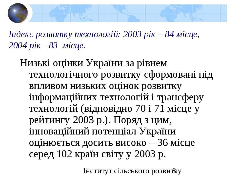 Індекс розвитку технологій: 2003 рік – 84 місце, 2004 рік - 83 місце. Низькі ...