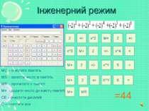 Інженерний режим МС – очистити пам'ять МS – занести число в пам'ять МR - проч...
