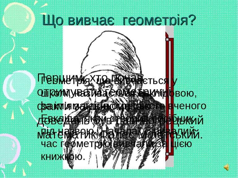 Що вивчає геометрія? Першим, хто почав отримувати геометричні факти за допомо...