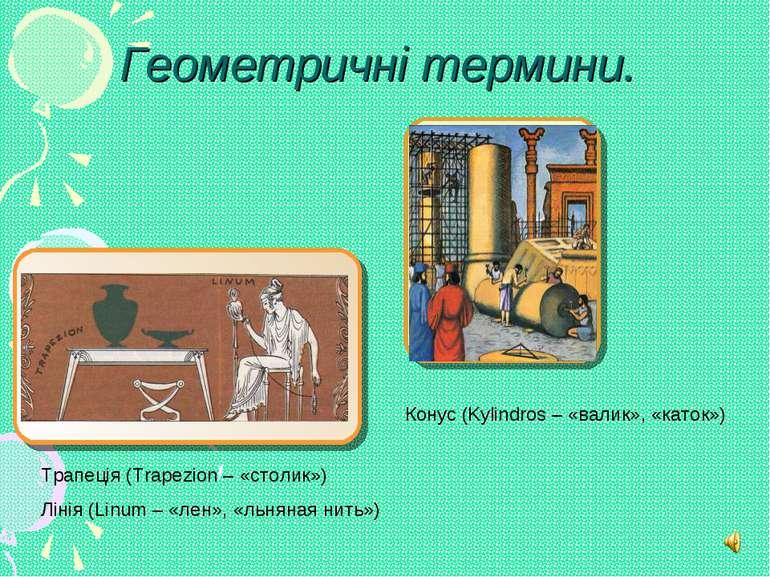 Геометричні термини. Трапеція (Trapezion – «столик») Лінія (Linum – «лен», «л...