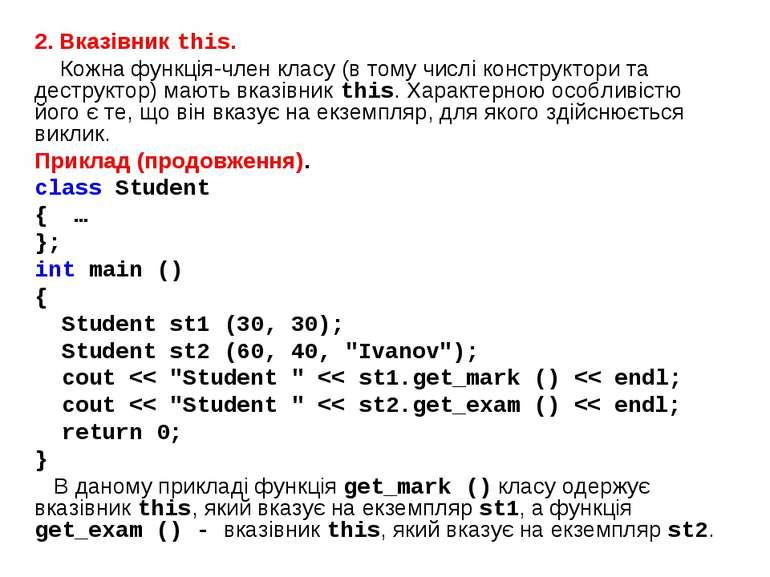 2. Вказівник this. Кожна функція-член класу (в тому числі конструктори та дес...