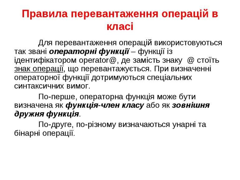Правила перевантаження операцій в класі Для перевантаження операцій використо...