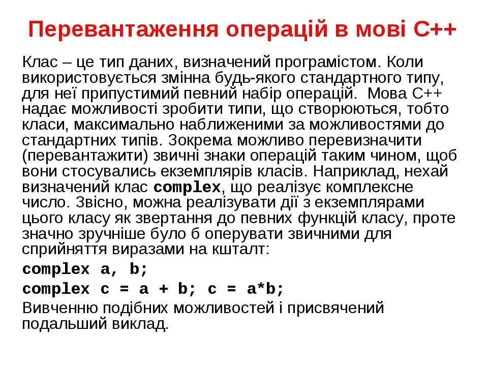 Перевантаження операцій в мові С++ Клас – це тип даних, визначений програміст...