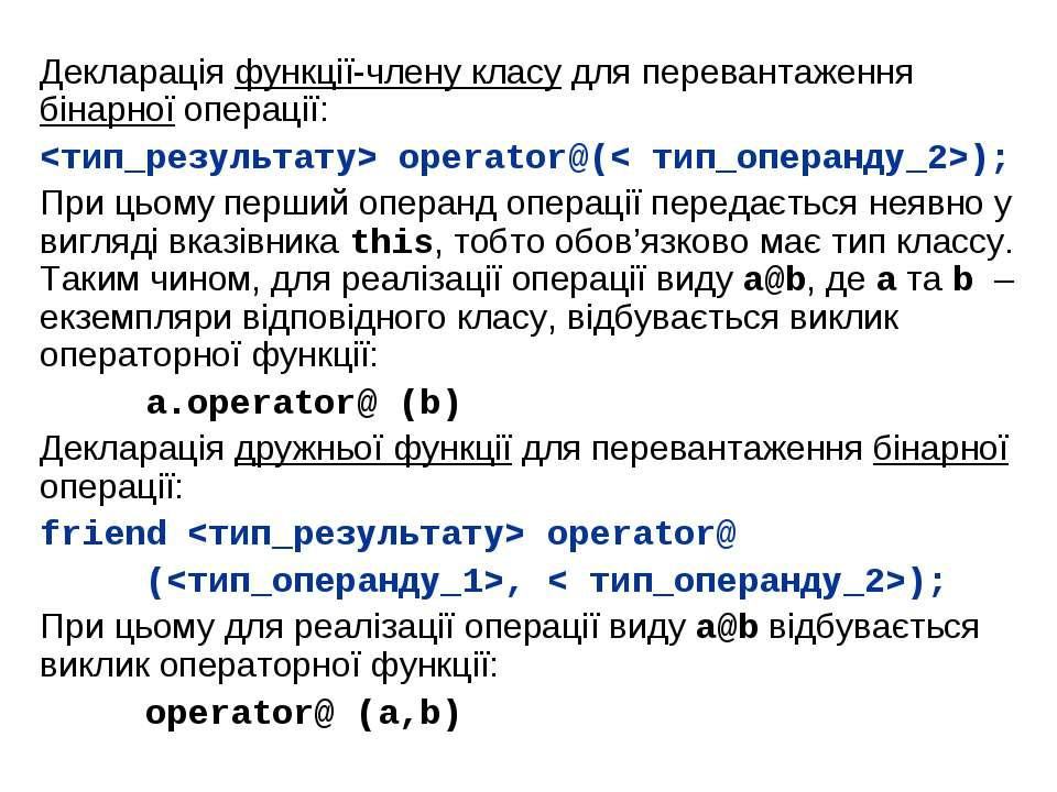 Декларація функції-члену класу для перевантаження бінарної операції: operator...