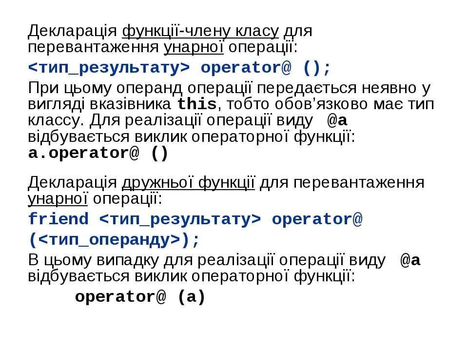 Декларація функції-члену класу для перевантаження унарної операції: operator@...