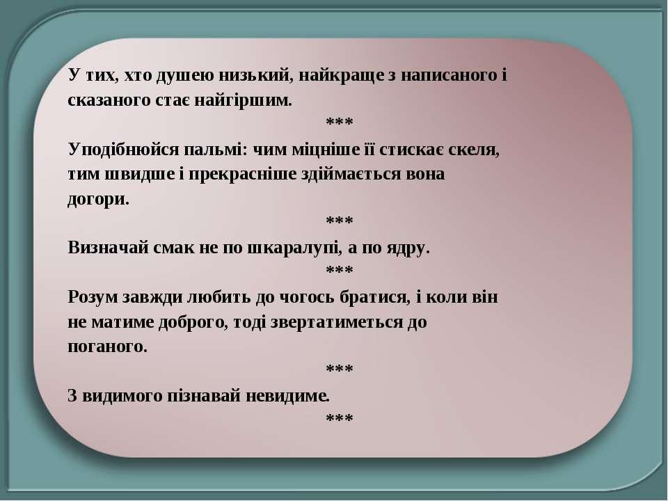 У тих, хто душею низький, найкраще з написаного і сказаного стає найгіршим. *...