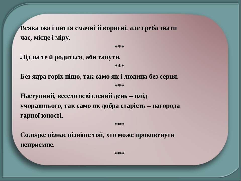 Всяка їжа і пиття смачні й корисні, але треба знати час, місце і міру. *** Лі...