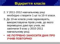Відкриття класів 2. У 2011-2012 навчальному році необхідно створити 1-ші та 1...