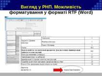 Вигляд у РНП. Можливість форматування у форматі RTF (Word)